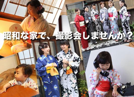 昭和な家撮影会